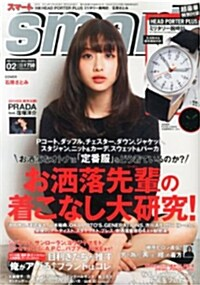 smart (スマ-ト) 2014年 02月號 (雜誌, 月刊)