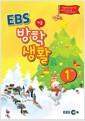 EBS 겨울방학생활 1학년