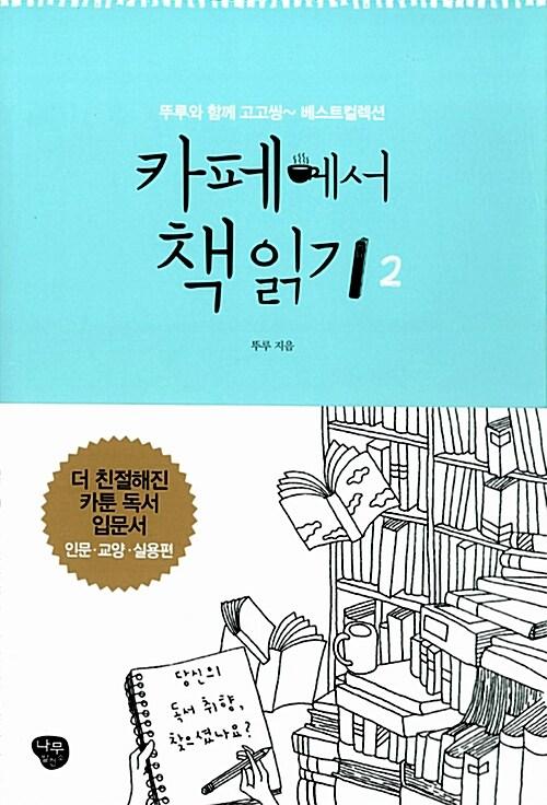 카페에서 책 읽기 2