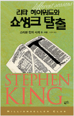 리타 헤이워드와 쇼생크 탈출 : 스티븐 킹의 사계 봄.여름 - 밀리언셀러 클럽 001