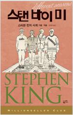 스탠 바이 미 : 스티븐 킹의 사계 가을.겨울 - 밀리언셀러 클럽 002