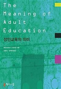 성인교육의 의미
