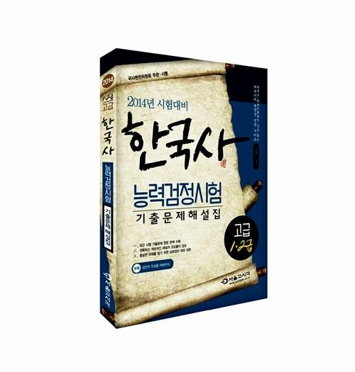 2014 한국사 능력 검정시험 기출문제해설집 고급(1.2급)