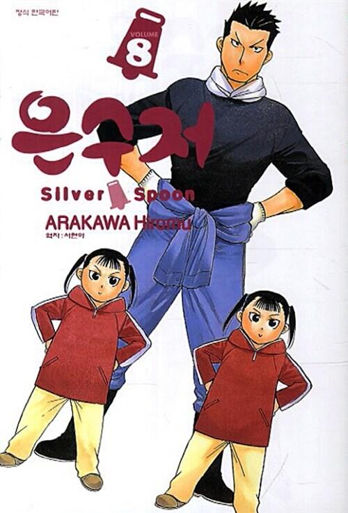 은수저 Silver Spoon 8