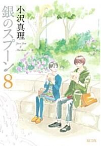 銀のスプ-ン 8 (KCデラックス) (コミック)
