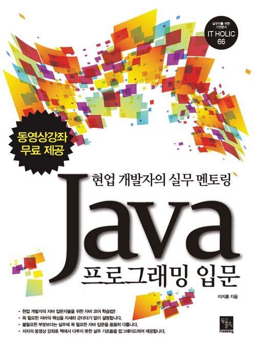 Java 프로그래밍 입문 : 현업 개발자의 실무 멘토링