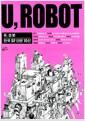 U, Robot 유, 로봇