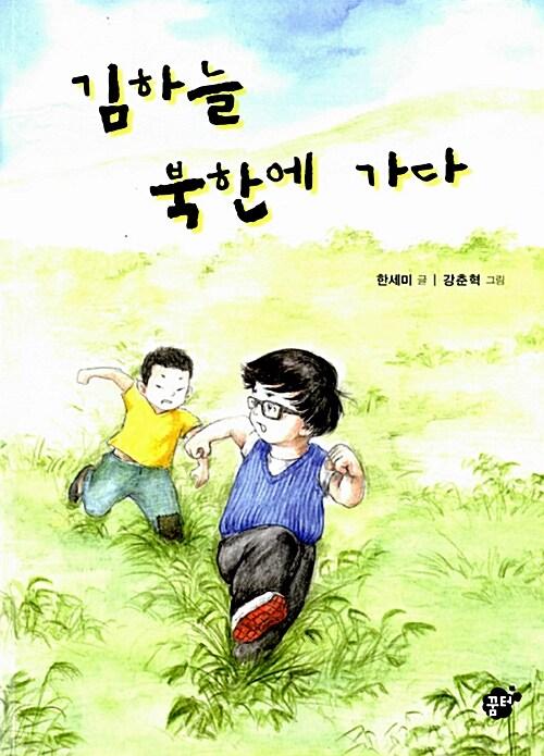 김하늘 북한에 가다