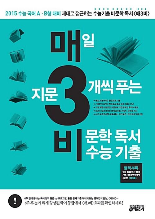 매3비, 매일 지문 3개씩 푸는 비문학 독서 수능기출