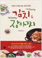 아삭아삭 김치 & 달콤 짭짜름한 장아찌 - 반찬이 더 필요 없는 최고의 반찬