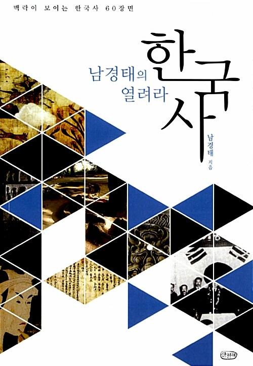 남경태의 열려라 한국사
