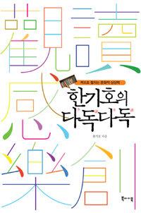 한기호의 다독다독 - 책으로 펼치는 문화적 상상력