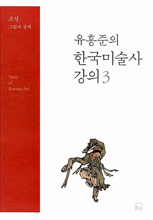 유홍준의 한국미술사 강의 3