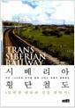 [중고] 시베리아 횡단철도, 잊혀진 대륙의 길을 찾아서