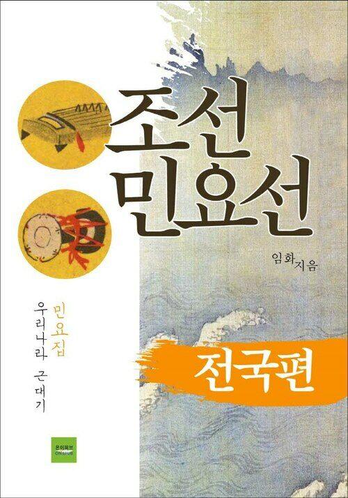 조선민요선 : 전국편