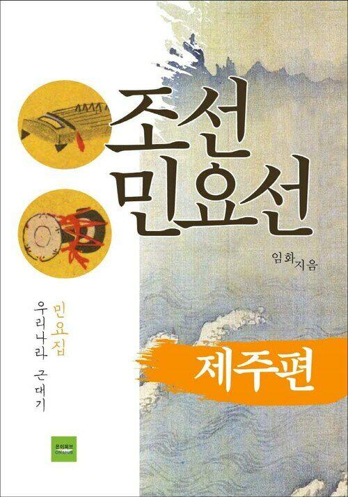 조선민요선 : 제주편