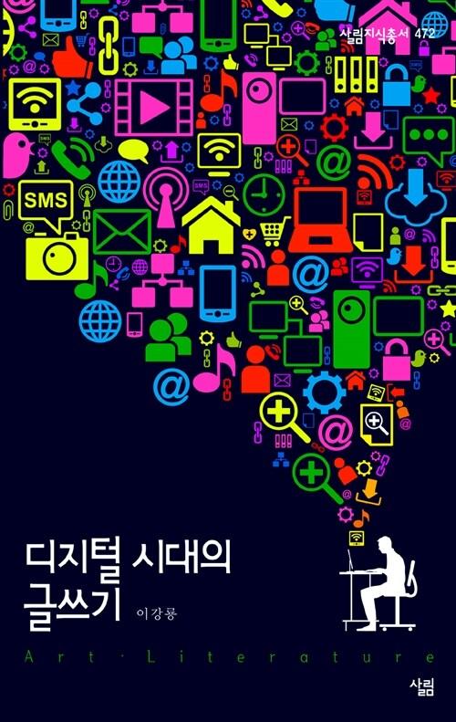 디지털 시대의 글쓰기