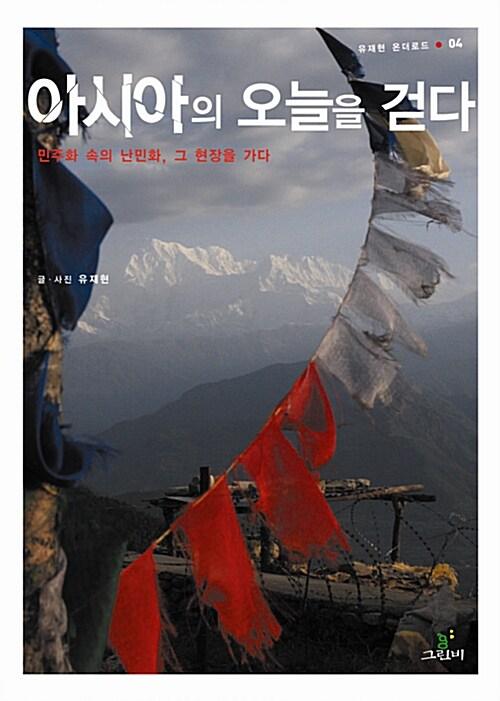 아시아의 오늘을 걷다 : 민주화 속의 난민화, 그 현장을 가다