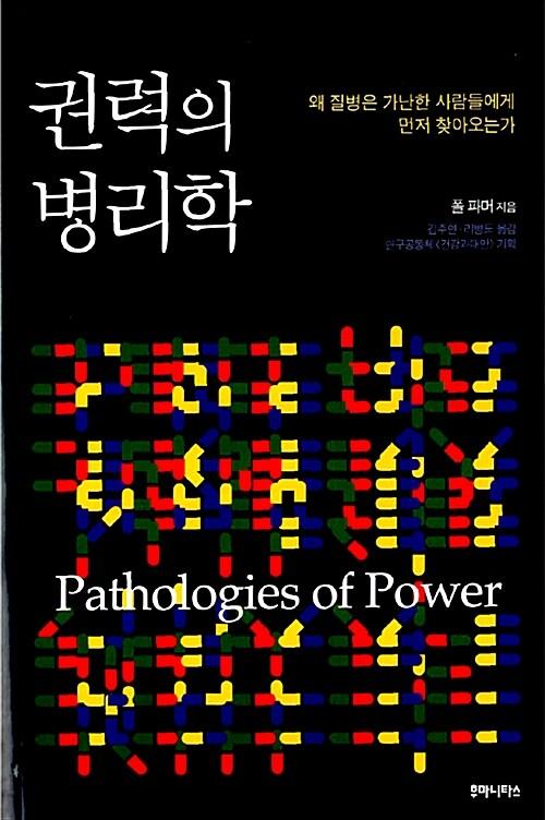 권력의 병리학
