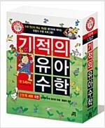 기적의 유아 수학 2단계 세트 - 전6권