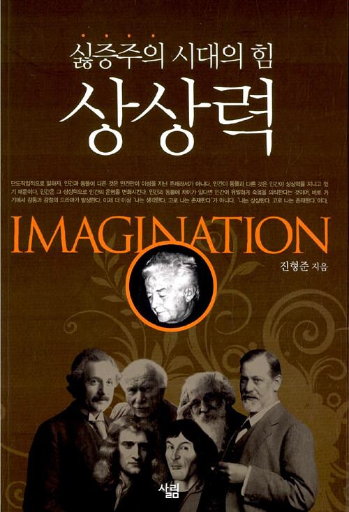 상상력 : 싫증주의 시대의 힘