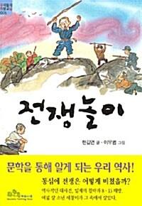 [중고] 전쟁놀이