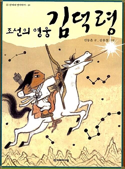 조선의 영웅 김덕령
