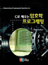 (C로 배우는)암호학 프로그래밍