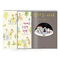 [세트] 치에코 씨의 소소한 행복 1~2 + 밤하늘 아래 - 전3권