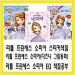 디즈니 리틀 프린세스 소피아 세트 - 전3권
