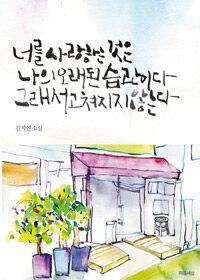 너를 사랑하는 것은 나의 오래된 습관이다 그래서 고쳐지지 않는다 : 김지연 소설