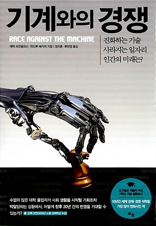 기계와의 경쟁