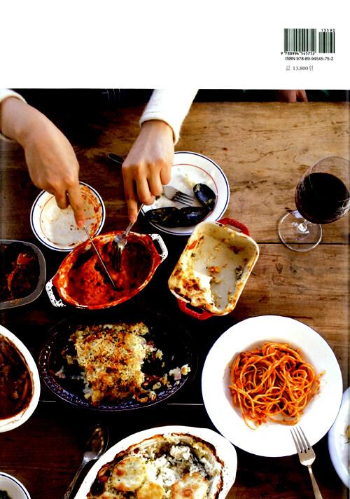 집에서 이탈리아 가정식