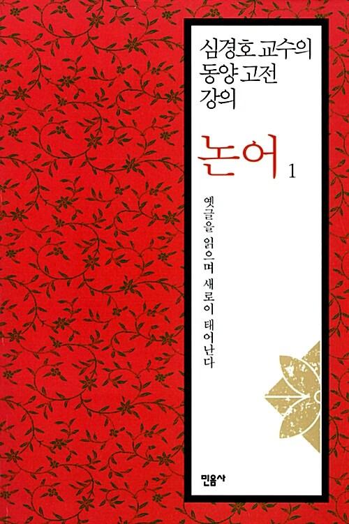 심경호 교수의 동양 고전 강의 : 논어 1