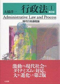 行政法 第2板