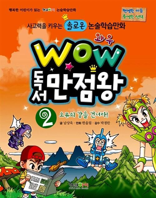 Wow 독서 만점왕 2