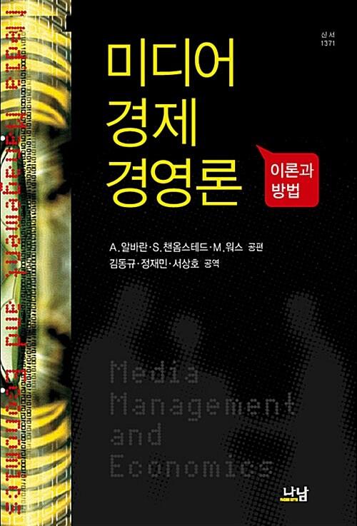 미디어 경제경영론