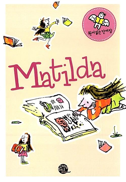 Matilda (원서 읽는 단어장 : Paperback)