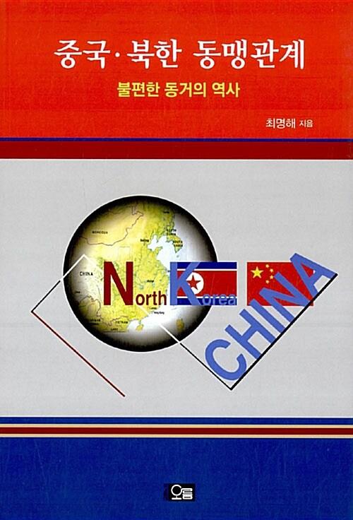 중국 북한 동맹관계