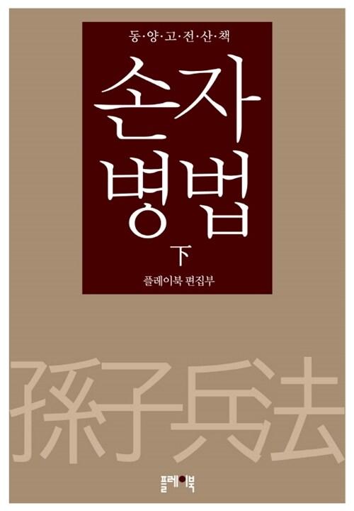 동양고전산책 손자병법 (하)