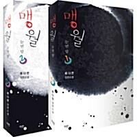맹월 : 눈먼 달 세트 - 전2권