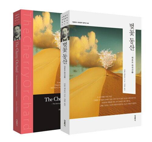 벚꽃동산 (한글판+영문판)