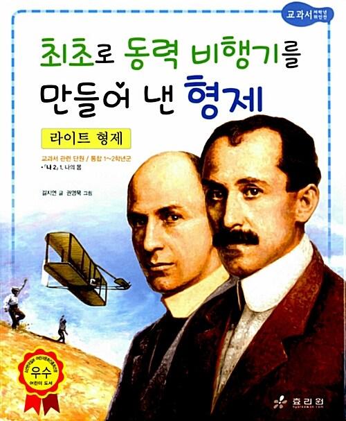 라이트 형제 : 최초로 동력 비행기를 만들어 낸 형제