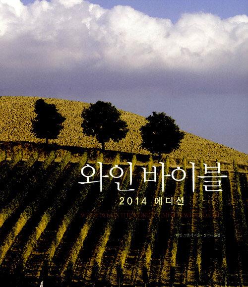 와인 바이블 : 2014 에디션
