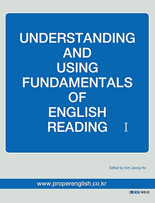 Understanding And Using Fundamentals Of English Reading - 전2권