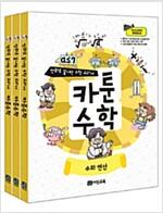 카툰수학 세트 - 전3권