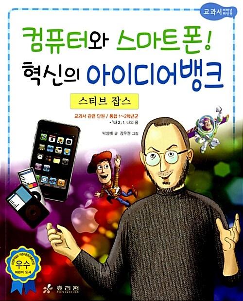 스티브 잡스 : 컴퓨터와 스마트폰 혁신의 아이디어뱅크