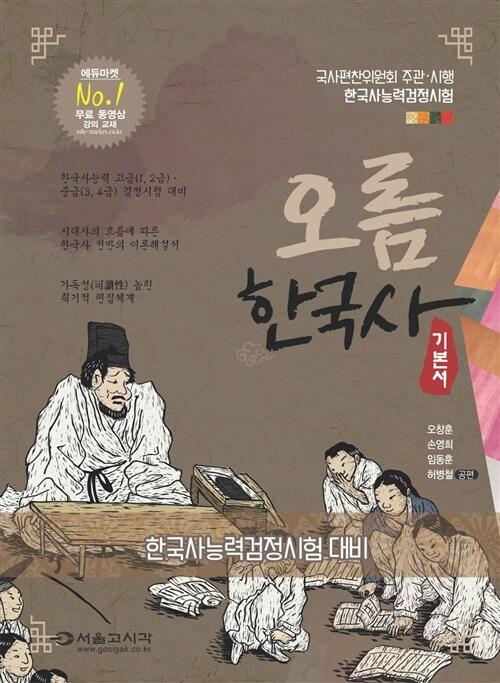 2014 한국사 능력 검정시험 오름한국사 (무료 동영상강의)