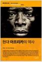 현대 아프리카의 역사