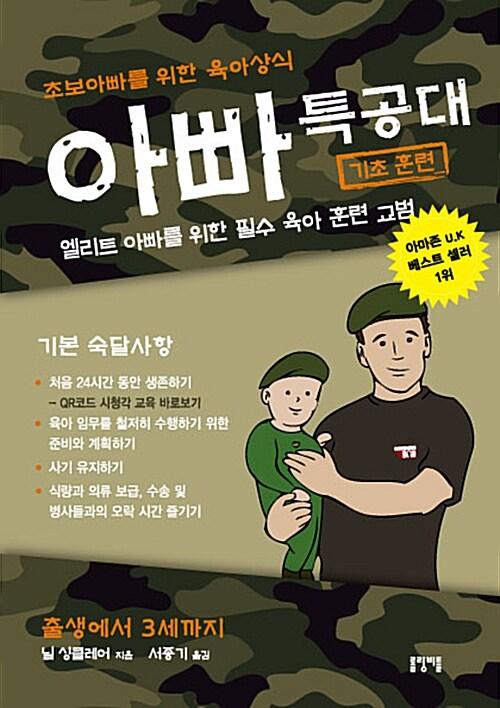 아빠 특공대 : 기초 훈련
